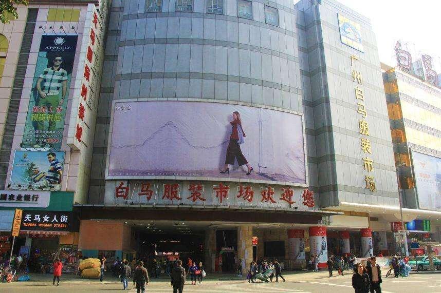 深圳白马服装批发城_广州白马服装批发市场在哪里_广州白马服装批发市场怎么走_惠批客