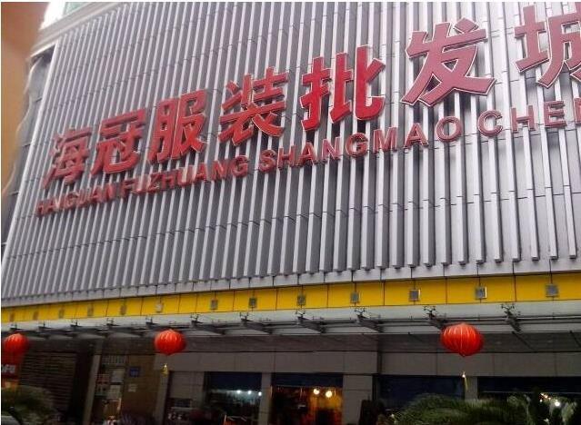 广州第二大尾货服装批发市场是哪个?在什么地方