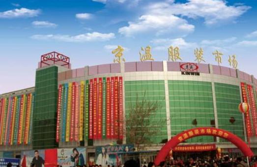 北京那里有品牌折扣女装尾货服装批发的厂家