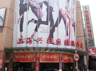 上海品牌秋衣秋裤尾货在哪儿批发进货
